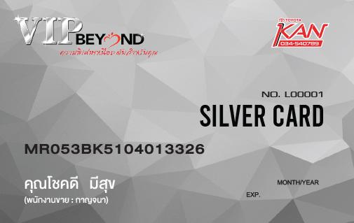 silver สิทธิพิเศษ โตโยต้ากาญจนบุรี