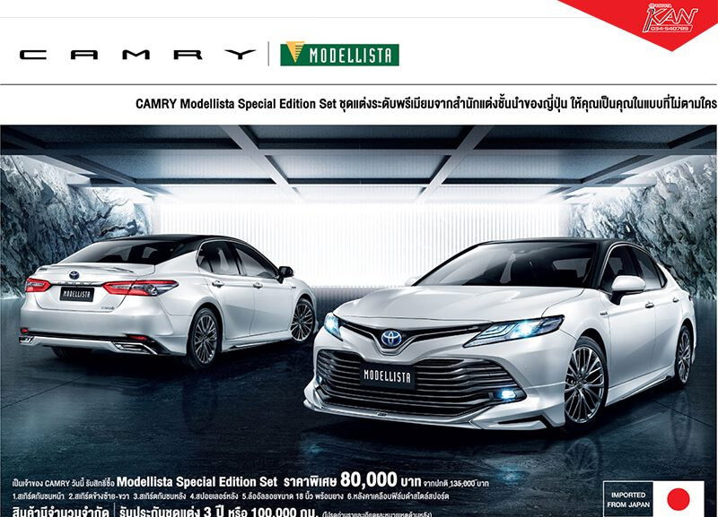 -800x577 โปรโมชั่น CAMRY Ultimate Promotion