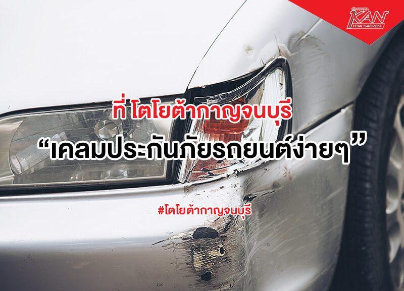 -800x577 เคลม รถยนต์ง่ายๆที่โตโยต้ากาญจนบุรี