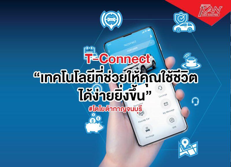 -800x577 T-Connect เทคโนโลยีที่ช่วยให้คุณใช้ชีวิตได้ง่ายยิ่งขึ้น