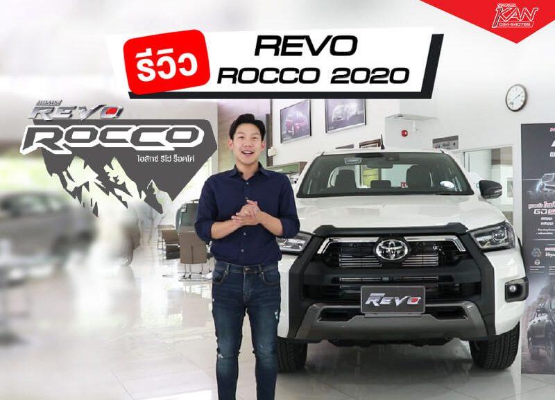 -rocco-800x577 REVO ROCCO 2020 โฉมใหม่ !!