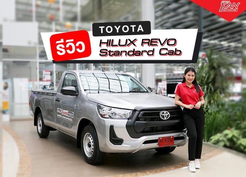 webฟ้า-800x577 รีวิว Toyota Hilux Revo Standard Cab