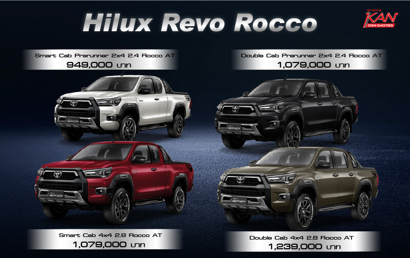 -roc REVO ROCCO 2020 โฉมใหม่ !!