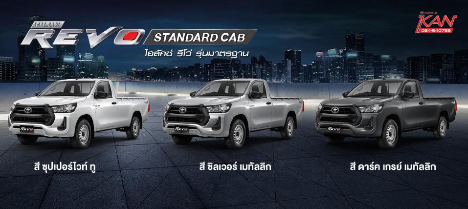 รีวิว Toyota Hilux Revo Standard Cab