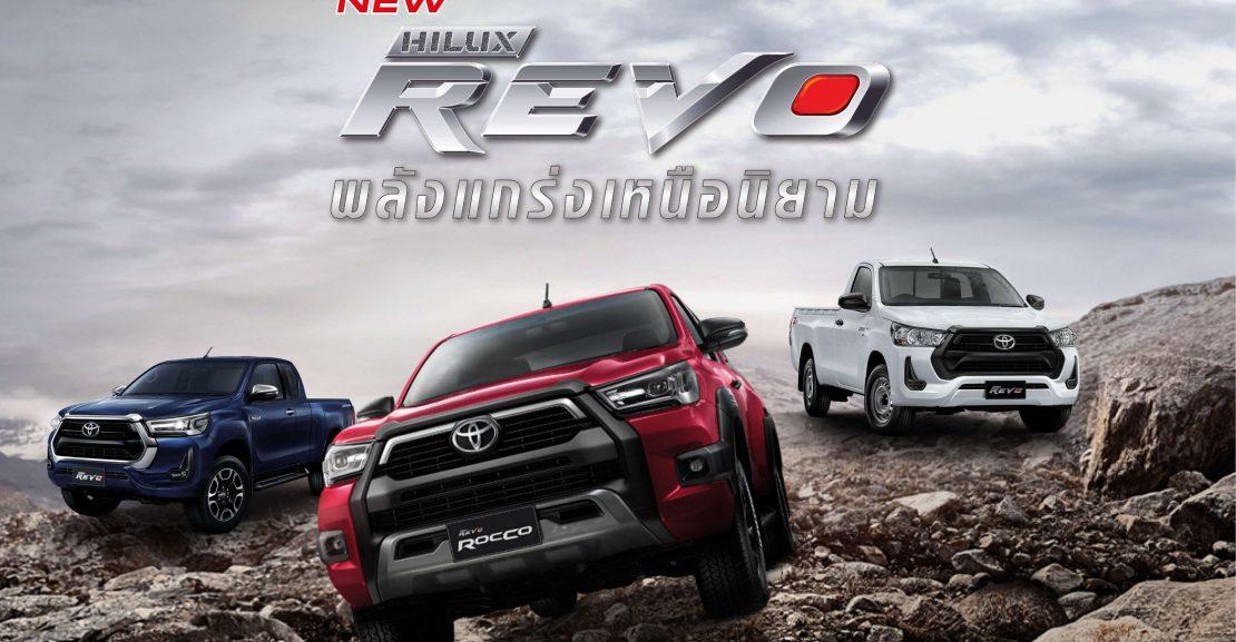 -REVO-พลังแกร่ง02-1110x577 เป็นเจ้าของ New Hilux Revo วันนี้