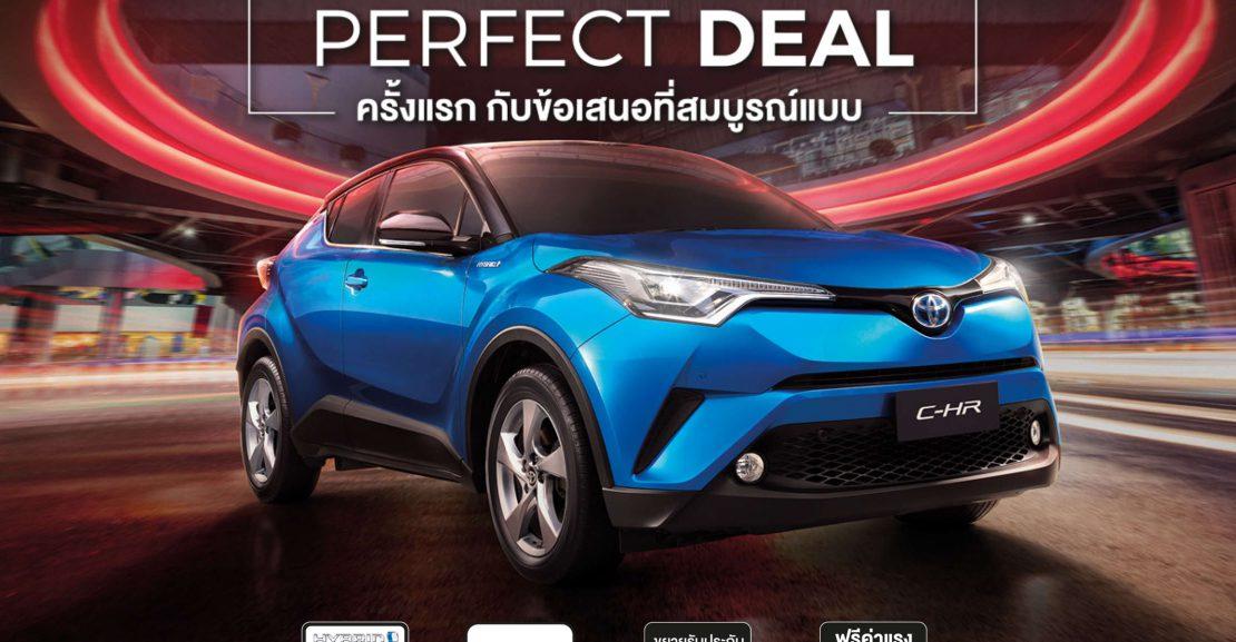-chr-1-1110x577 C-HR Perfect Deal กับข้อเสนอเต็มรูปแบบ