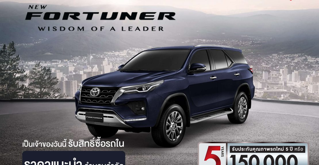 -fortuner-1110x577 NEW FORTUNER WISDOM OF A LEADER