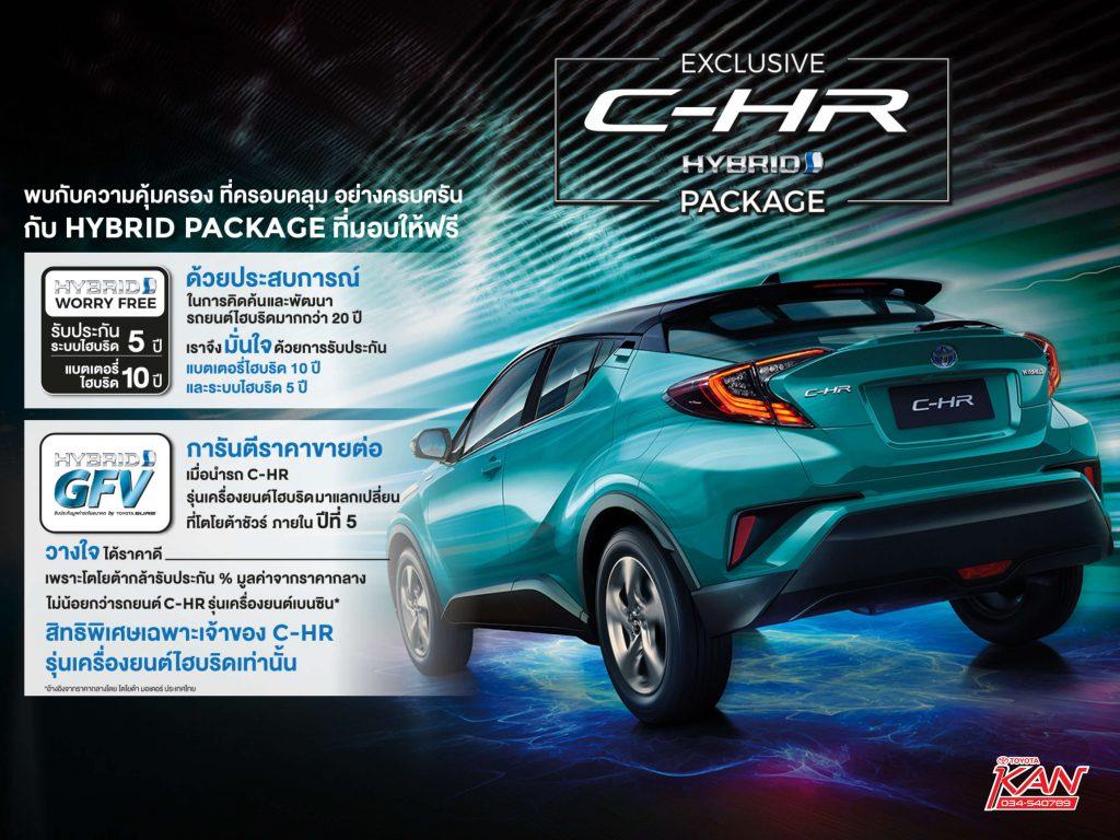 chr01-1024x768 C-HR Perfect Deal กับข้อเสนอเต็มรูปแบบ
