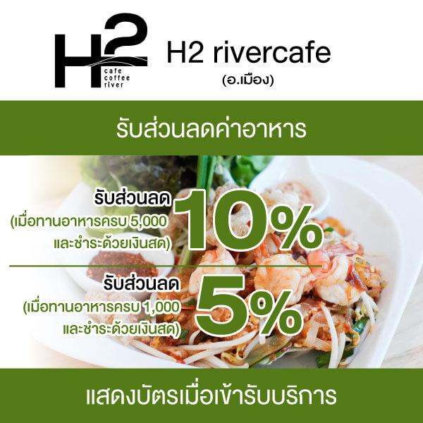 H2-rivercafe-21092563-1 ดื่มด่ำกับธรรมชาติ สูดอากาศสดชื่น ที่ H2 rivercafe