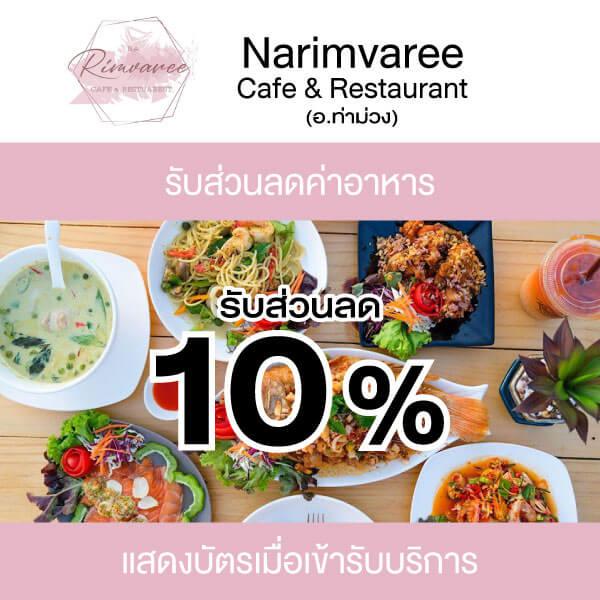 Narimvaree-Cafe-21092563 ณ ริมวารี ร้านสุดโรแมนติก