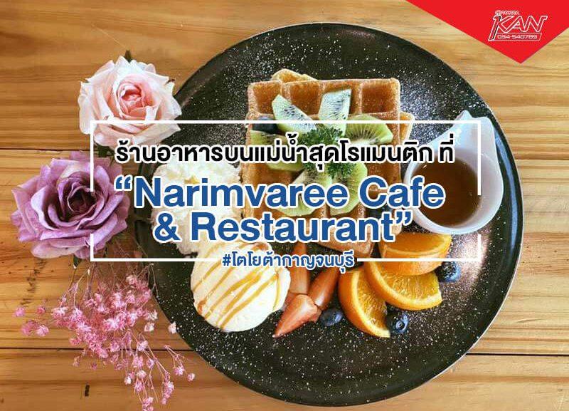 cover-Narimvaree-800x577 ณ ริมวารี ร้านสุดโรแมนติก