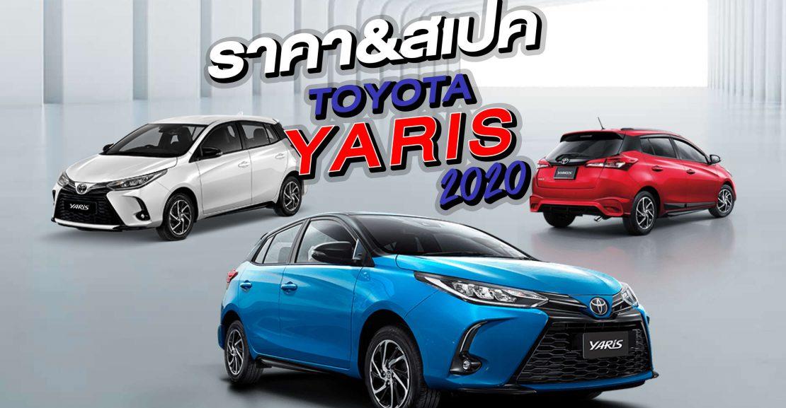 cover-yaris-web-1110x577 ราคาYARIS 2020 5ประตูเริ่มต้น 549,000 บาท