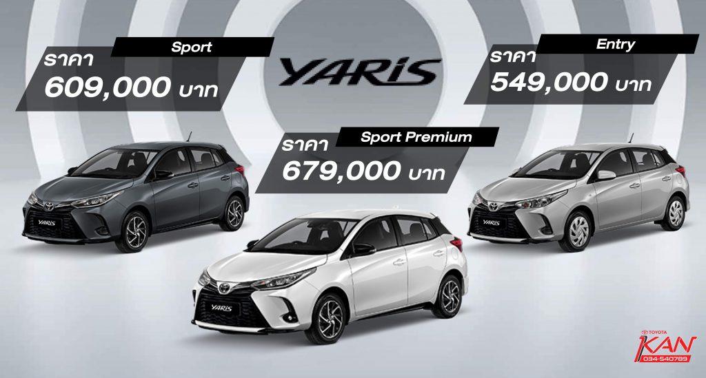 price-Yaris2020-1024x549 ราคาYARIS 2020 5ประตูเริ่มต้น 549,000 บาท
