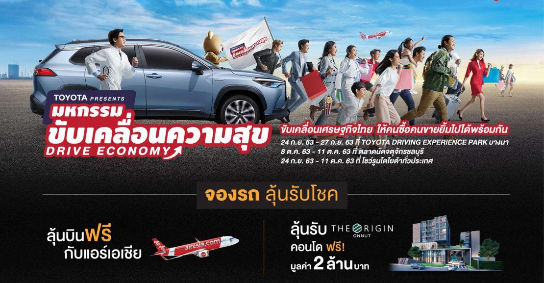 011020-1110x577 Toyota Present มหกรรมขับเคลื่อนความสุข Drive Economy