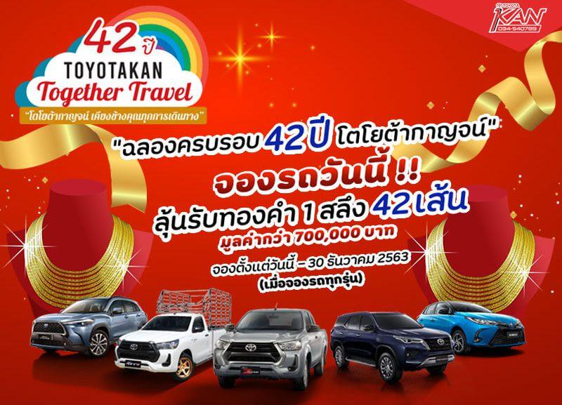 42-y-banner-บทความ-2-800x577 ฉลองครบรอบ 42 ปี โตโยต้ากาญจนบุรี