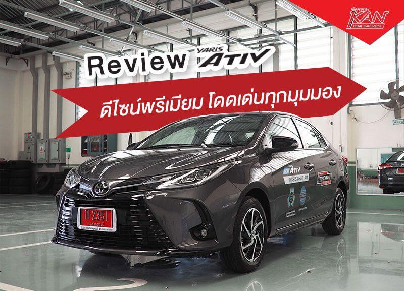 cover-yaris-ativ-800x577 Review Yaris Ativ 2020 โดดเด่นทุกมุมมอง