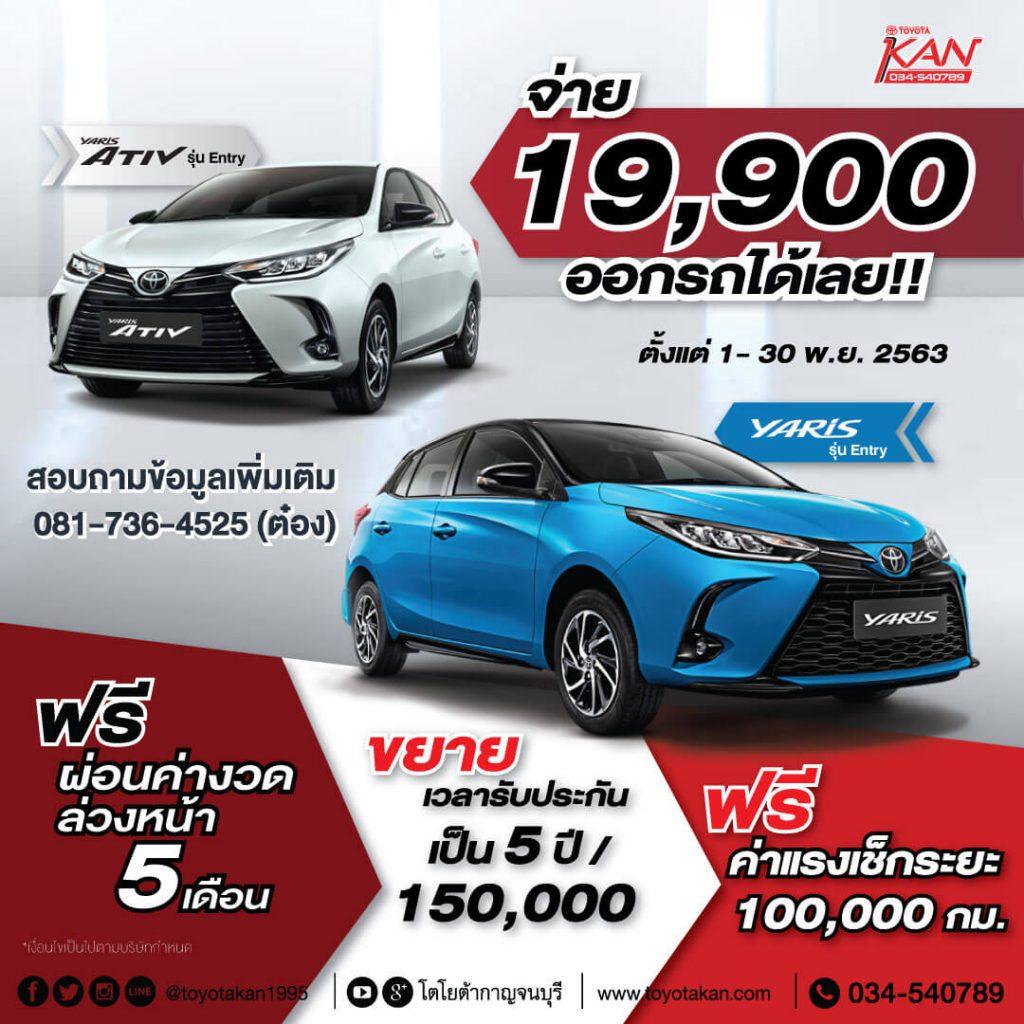 yaris-and-yaris-ativ-2020-19900-1024x1024 จ่าย 19,900 ออกรถได้เลย
