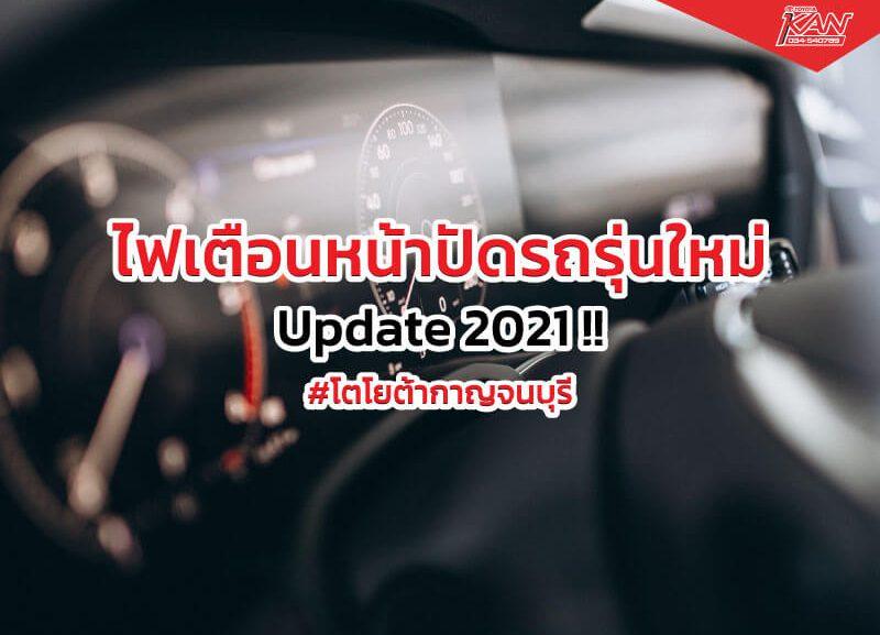 cover-800x577 ไฟเตือนหน้าปัดรถรุ่นใหม่ Update 2021 !!