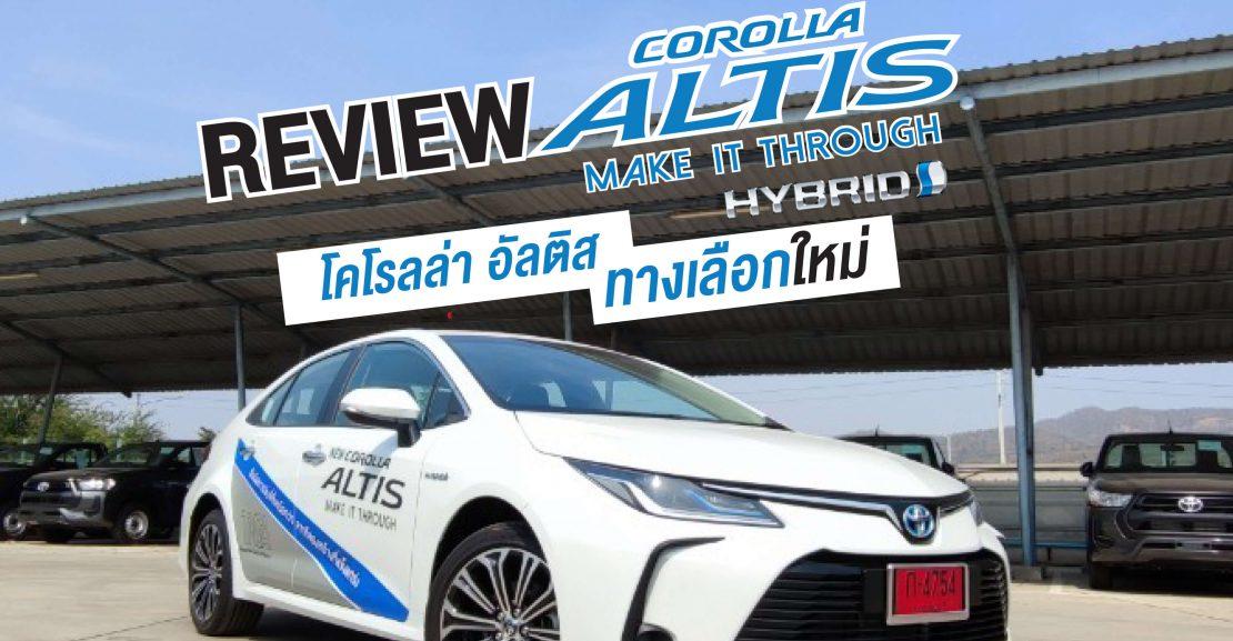 review-toyota-altis-2021-1110x577 รีวิวCOROLLA ALTIS HYBRID ตัวเลือกใหม่ ประหยัดกว่าเดิม