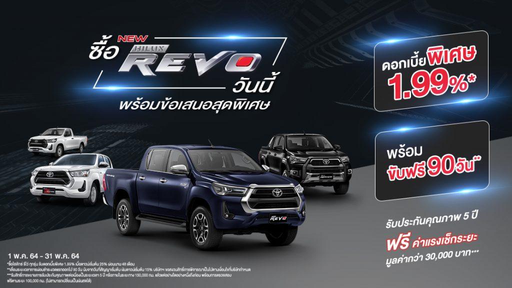 20210501004146-1024x576 ซื้อ Hilux Revo วันนี้ รับข้อเสนอสุดพิเศษ