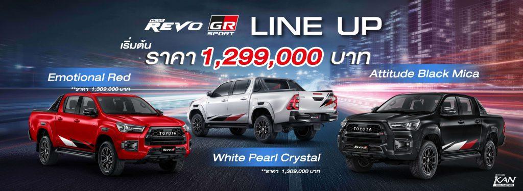 line-up-revo-1024x374 รีวิว Hilux Revo GR Sport ขับเคลื่อน 4 ล้อ